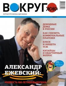 обложка май 2016