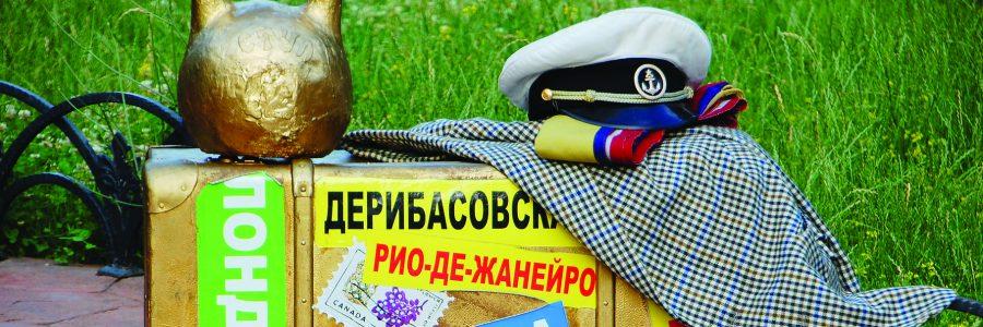 Стиллизированные вещи символа Одессы Остапа Бендера