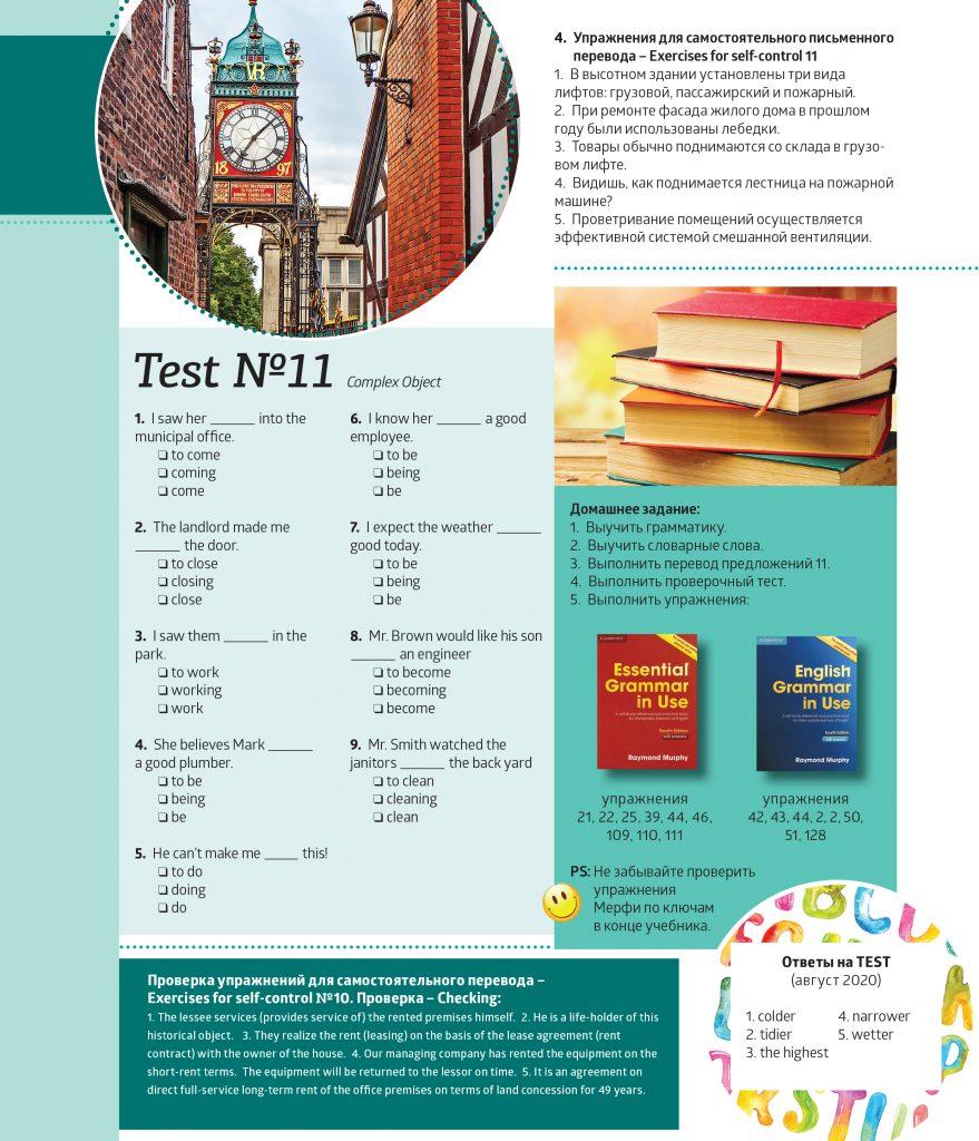 english-4
