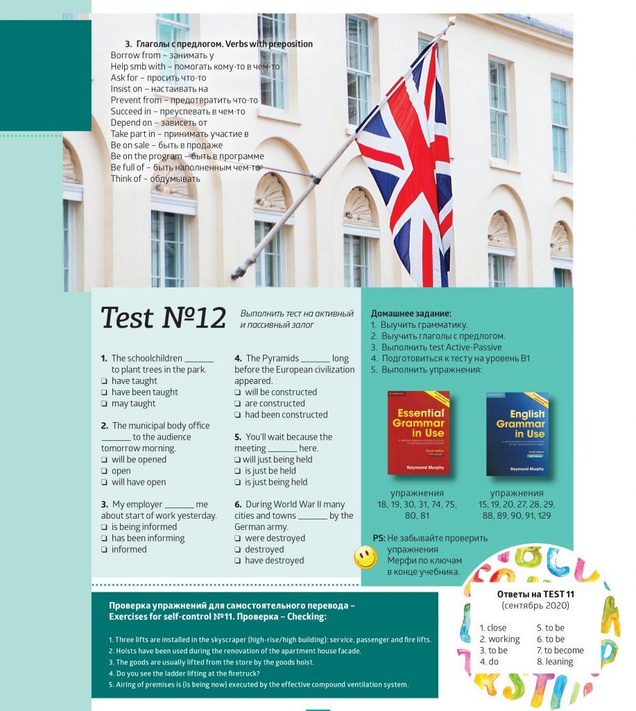 4 english-12 JEKA 2020-4